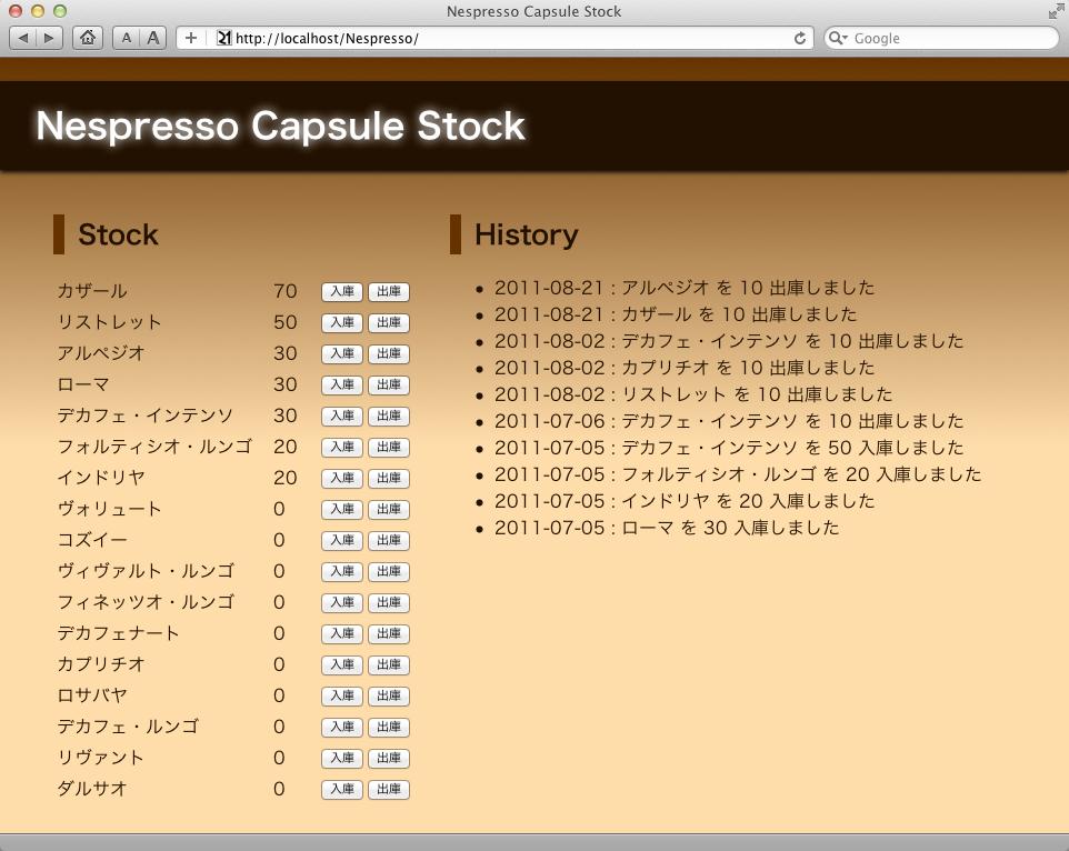 NespressoCapsuleStockTool.png