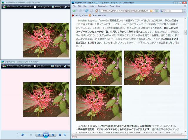 Firefox3 カラーマネージメント